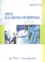 2007년 중소기업지원시책 종합안내서
