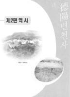 [덕양 역사]