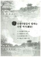 수원사람들이 말하는 수원 역사