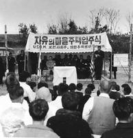 대한민국 정부기록 사진집 4 - '자유의 마을' 주택입주식  #858