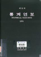 의정부시 통계연보 1974년 제12회