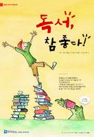 2014 독서의달 포스터 ;  독서, 참 좋다!