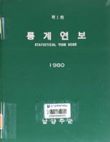 남양주군 통계연보 1980년 제1회