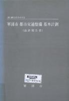 군포시 도시교통정비 기본계획(軍浦市 都市交通整備 基本計劃) ; 최종보고서(最終報告書)