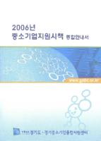 2006년 중소기업지원시책 종합안내서