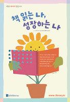 2012 독서의달 포스터 ; 책 읽는 나, 성장하는 나