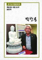 제42호 석장 조각 보유자 박찬봉 ; 경기도무형문화재