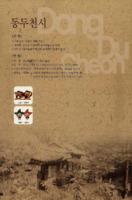 경기도 역사와 문화 : 동두천시