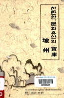 찬란한 문화유산의 보고 : 파주