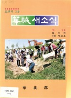 충효의 고장 화성 새소식 1995년 3월호 통권 제49호