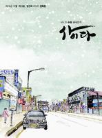 사이다 ; 수원 골목잡지  2014년 제10호 ; 수원팔달산 자락의 사람.자연.문화에 대한 소소한 얘기들