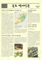 군포 역사신문 제13호 : 군포시 시기 3