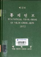 연천군 통계연보 1972년 제 12회