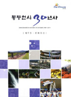 동두천시 30년사 : 제7권 문화유산