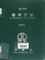 시흥군 통계연보 1979년 제19회