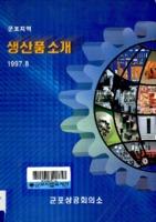 군포지역 생산품 소개