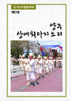 제27호 양주 상여 회다지 소리 ; 경기도무형문화재