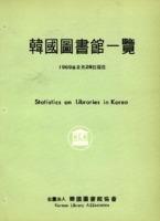 한국도서관일람(韓國圖書館一覽) 1969년