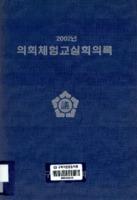 2002년 의회체험교실회의록