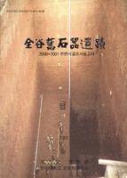 연천군 전곡구석기유적 전면시굴조사보고서 2000 2001