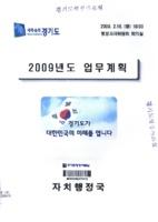 2009년도 업무계획