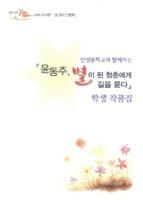 안성중학교와 함께하는 '윤동주, 별이 된 청춘에게 길을 묻다'학생 작품집