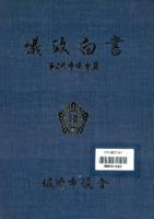 파주시 의정백서 2003년 ; 제2대시의회편