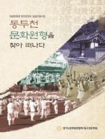 지방문화원 원천콘텐츠 발굴지원사업 ; 동두천 문화원형을 찾아 떠나다