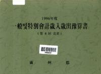 1996년도 일반 및 특별회계 세입세출예산서 ; 제4회 추경