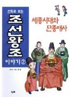 만화로 보는 조선왕조 이야기 ; 2세종시대와 단종애사