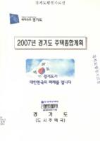 2007년 경기도 주택종합계획