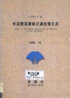 [군포시]  사업체기초통계조사보고서 1999년 ; 1998년 기준