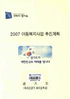 경기도 아동복지사업 추진계획 2007년