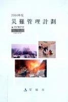 안성시 재난관리계획 2004년