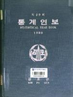 김포군 통계연보 1989년 제29회
