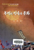부천의 민속과 문화 ; 부천향토자료집4