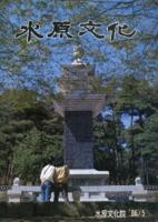 수원문화(水原文化) 1986년 제5호