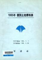[군포시] 1995년 개별토지가격표
