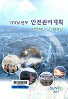 2006년도 안전관리계획 ; 자연재난.인적재난