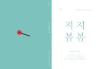 지지봄봄  2015년  ; 경기문화재단이 전하는 문화예술교육소식 04