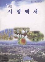 이천시 시정백서 1999년