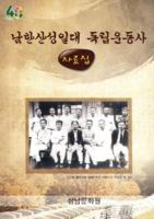 남한산성일대 독립운동사 자료집
