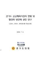 경기도 공공체육시설의 현황 및 활성화 방안에 관한 연구 ; 고양시.광명시.동두천시를 중심으로