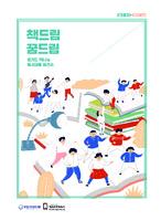 책드림 꿈드림 ; 경기도 『책드림, 꿈드림』 독서교육 워크숍 자료집