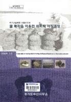 굴패각을 이용한 바지락어장조성 ; 연구교습어장 사업보고서