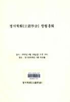경기학회(京畿學會) 창립총회
