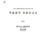 경기도 맞춤형 부동산정보 서비스센터 구축 학술용역 최종보고서