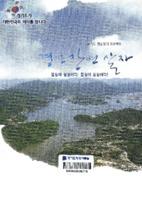 경기도 강변 살자 ; 물길이 살길이다 물길이 갈길이다 ; 경기도 한강잇기 프로젝트