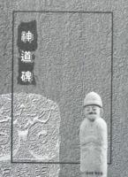 성남의 신도비