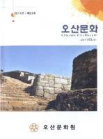 오산문화 2011년 제51호